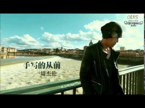 Jay Chou 周杰伦 《手写的从前》 HD