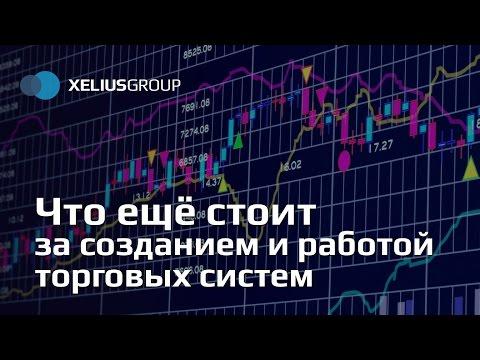 Что еще стоит за работой торговых роботов Xelius Group