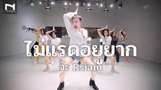คลาสเต้น - ไม่แรดอยู่ยาก - จ๊ะ Rsiam