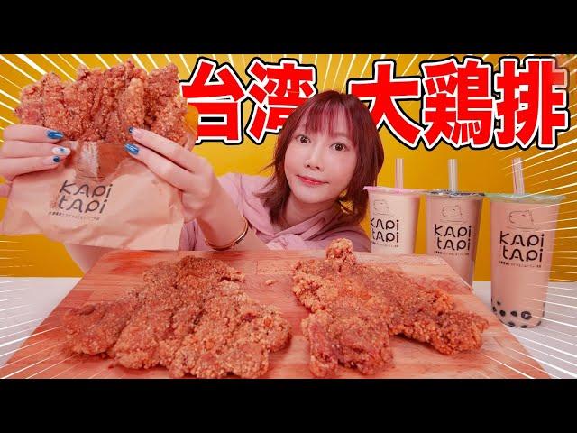 【大食い】超巨大チキン台湾大鶏排を食べる!サクサクジューシーで美味しすぎ!もちもちタピオカと一緒に食べたら幸せすぎる[KAPI TAPI]【木下ゆうか】