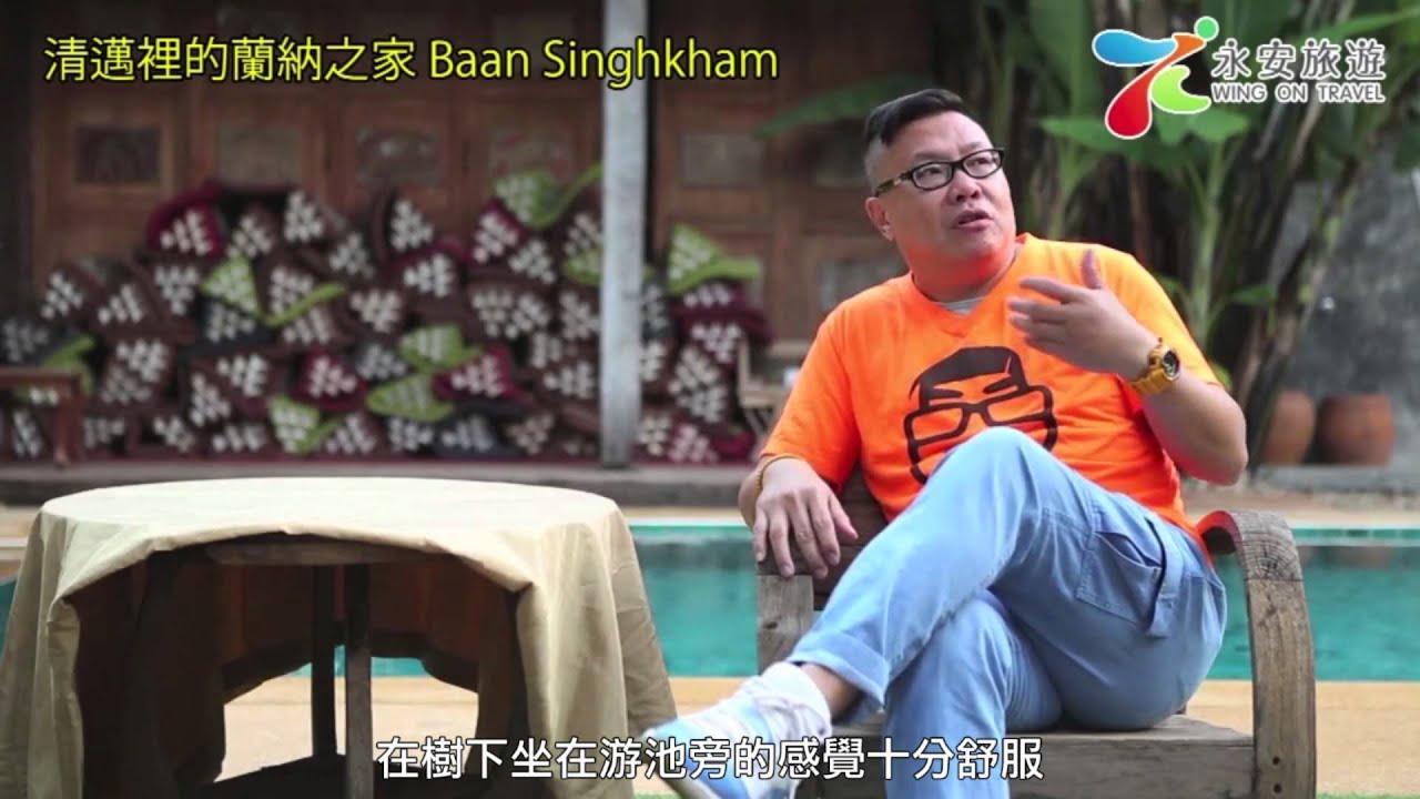 泰國通胡慧沖,精選視頻:清邁裡的蘭納之家 Baan Singhkham - YouTube
