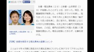 A堀北真希&山本耕史が結婚 交際2カ月、8月から同居 デイリースポーツ...