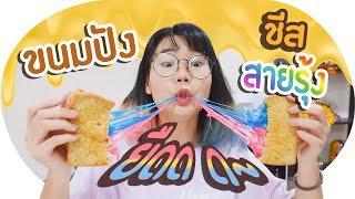 ทำ ขนมปังชีสยืดด ดด ด สีพาสเทล 🍞🌈🦄 ▲ GZR Gozziira
