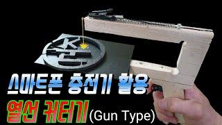 열선 폼 커팅기 만들기 권총 형