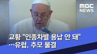 """교황 """"인종차별 용납 안 돼""""…유럽, 추모 물결 (2020.06.04/뉴스투데이/MBC)"""