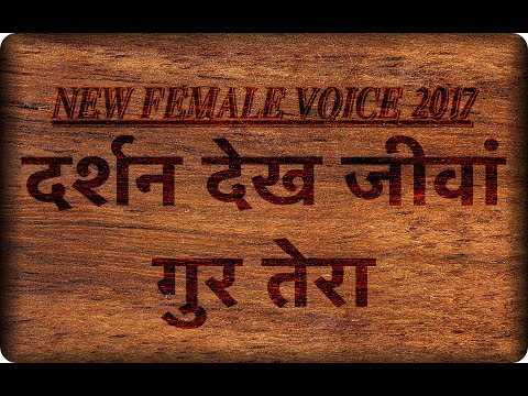 Darshan Dekh Jeevan Gur Tera | Beautiful Female Voice | Radha Soami Shabad