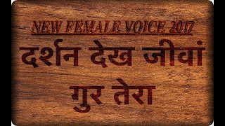 darshan dekh jeevan gur tera beautiful female voice radha soami shabad