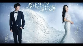 """Starry Night, Starry Sea 2 MV 