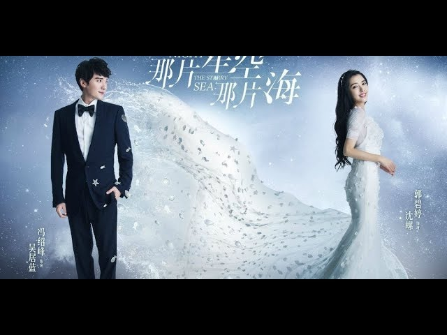 Starry Night Starry Sea MV | OST Chinese Music (EngSub) + Drama Trailer | Bea Hayden + Feng Shaofeng