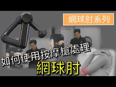 網球肘系列2-如何使用按摩槍處理網球肘 Tennis Elbow Elbow Pain