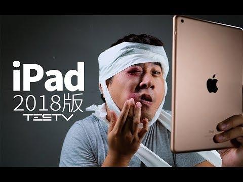《值不值得买》第250期:2018款iPad真的值得买吗