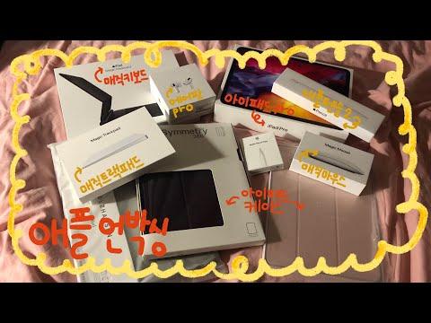 애플 언박싱  장단점 리뷰  아이패드 프로 4세대 스그 , 애플펜슬2 , 에어팟 프로 , 매직 키보드 , 매직 트랙패드 , 매직 마우스 , 아이패드 케이스