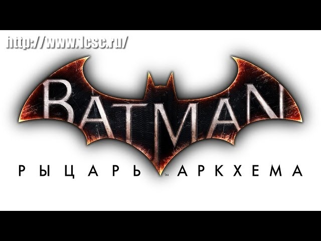 Batman: Arkham Knight (видео)