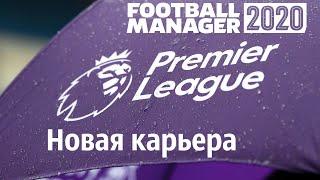 Football manager 2020 Новая карьера в Англии