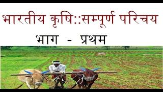 INDIAN AGRICULTURE :: भारतीय कृषि भाग - प्रथम