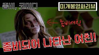[미개봉병맛영화리뷰] 죽었던 여자친구가 병맛 좀비가 되…