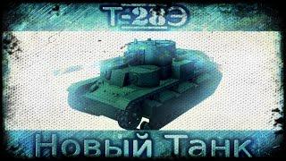 Новый танк - Т-28Э - Подарок от WG