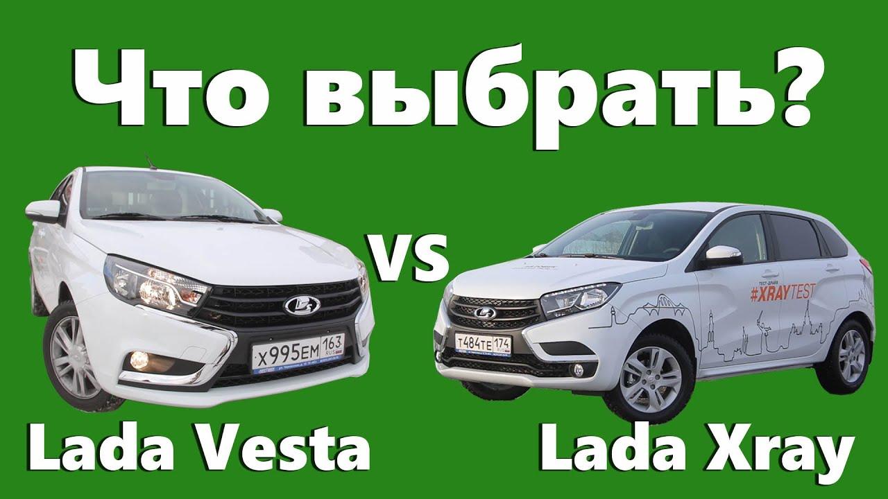Что выбрать: Lada X-Ray или Lada Vesta? Сравнение машин. Тест-драйв. нщг
