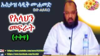 Ustaz Abu Heydar   -  (Taqwa)
