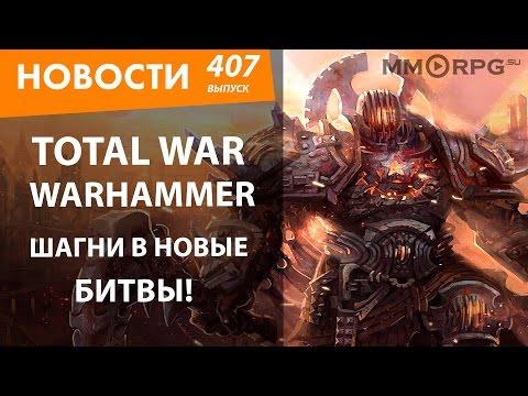 онлайн игры warhammer