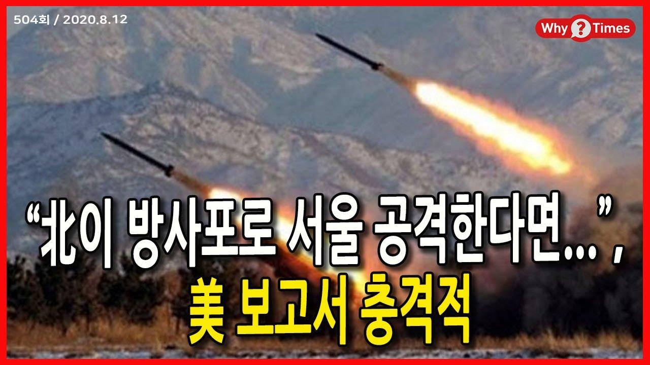"[Why Times 정세분석 504] ""北이 방사포로 서울 공격한다면..."", 美 보고서 충격적 (2020.8.12)"