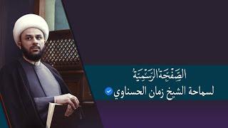 البث المباشر لمجلس سماحة الشيخ الحسناوي || مدينة الكوت|| جامع الزهراء الكبير - ١