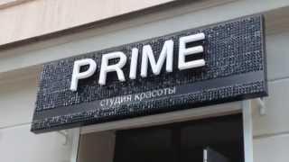 Вывеска PRIME г Краснодар - система SolAair технолгия(Запатентованная технология