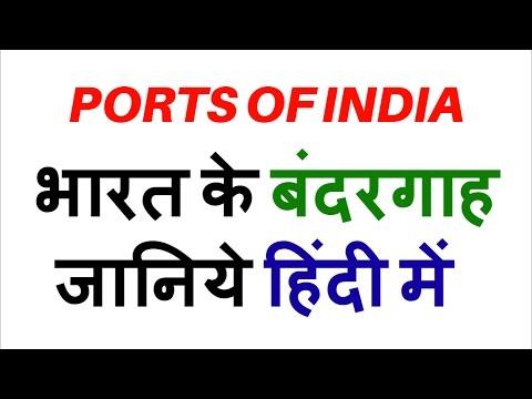 भारत के बंदरगाह से रिलेटेड फैक्ट्स जानिये हिंदी में | PORTS OF INDIA
