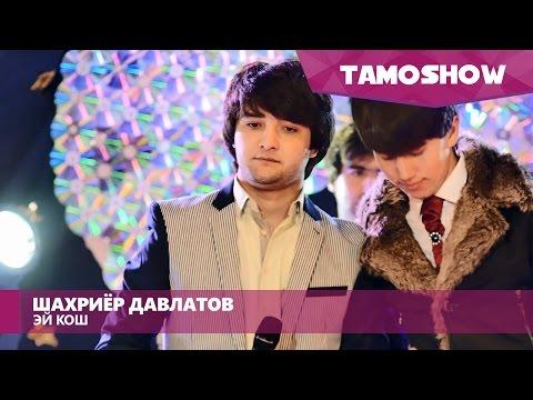 Шахриёр Давлатов - Эй кош / Shahriyor Davlatov - Ey Kosh (2016)