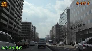 【4K】仙台駅周辺~ザ・モール長町周辺★2018年4月