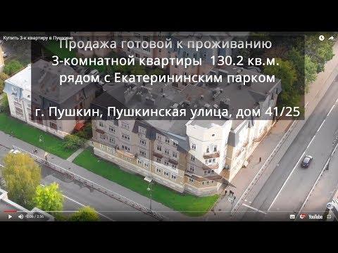Купить 3-к квартиру в Пушкине