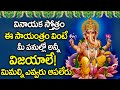 Vigneshwara Gayatri  LORD GANAPATHI TELUGU BHAKTI SONGS | TUESDAY TELUGU DEVOTIONAL SONGS 2021