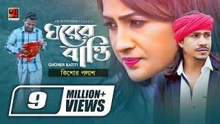 Ghorer Batti By Kishore Palash HD.mp4