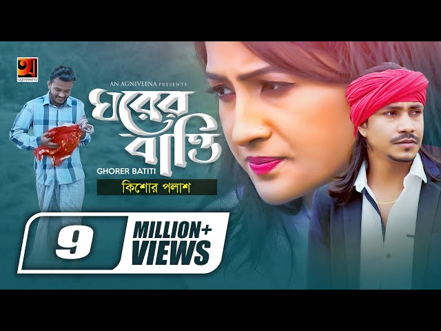 Ghorer Batti | by Kishore Palash | New Bangla Song 2019 | Official Music Video | ☢ EXCLUSIVE ☢
