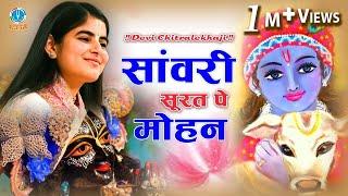 सांवरी सूरत पे मोहन दिल दीवाना हो गया - Beautiful Shree Krishna Bhajan #DeviChitralekhaji