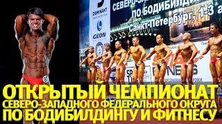 Чемпионат Санкт-Петербурга по Бодибилдингу и Фитнесу 2016 l FIT4TEAM l Юрий Карпенко