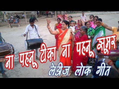 गांव के देहाती गाने  | Na Pehnu Tika - Ladies Lok Geet | Uttar Pradesh Ke LokGeet Dehati Gaane