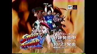 Japanese TV Commercials [2368] Street Fighter Collection ストリートファイター コレクション