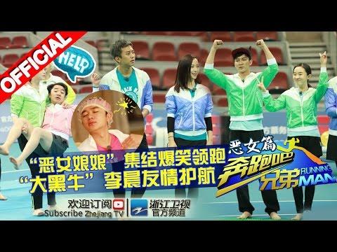 《奔跑吧兄弟2》第9期完整版 RunningManS2 20150612 【浙江卫视官方超&x6e051080;P】