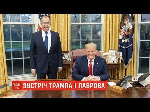 Закрита зустріч Трампа і Лаврова обурила демократів