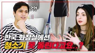 외국인과 한국인 남녀가 말하는 욕실 문화?!