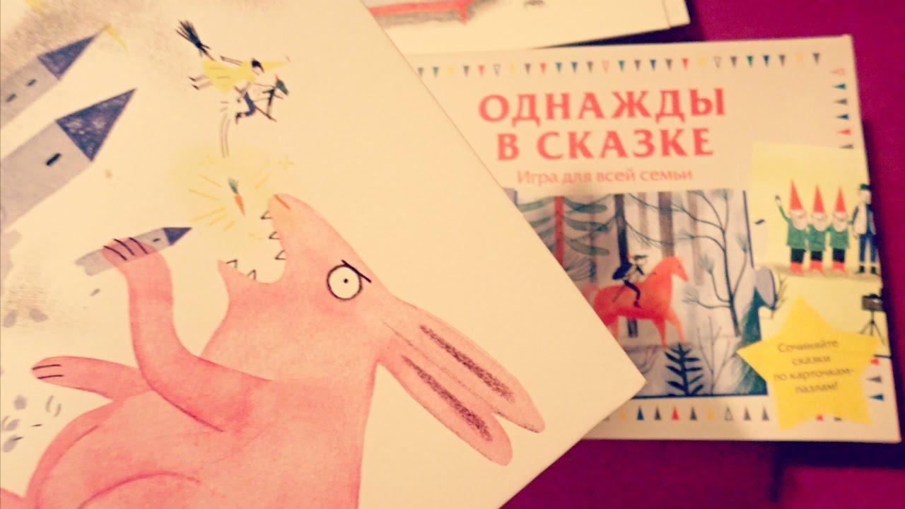 ОДНАЖДЫ В СКАЗКЕ. Обзор детской книжки пазла МАМЫ & Live - YouTube