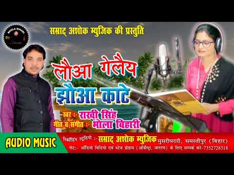 Laugelai Jhauaa Katai Hajam Lahachhu Vidh Vihah Geet Singer Rakhi Singh