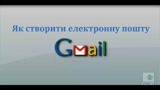 як зробити електронну пошту на ноутбуці безкоштовно