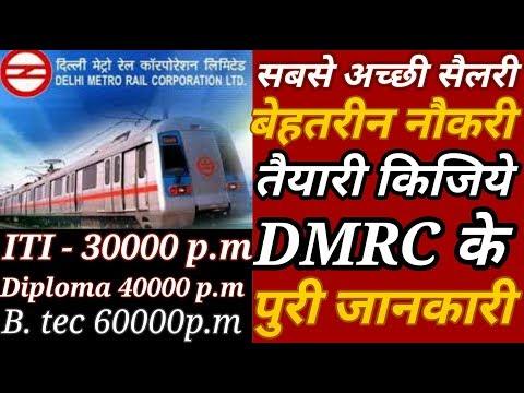 Delhi metro rail copration,  DMRC में कैसे होता है नौकरी।। saralry क्या है। Syllabus क्या है।