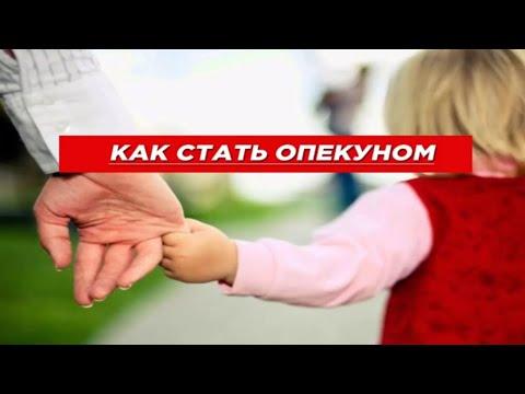Как стать опекуном: оформление опекунства над детьми, инвалидами и пожилыми людьми
