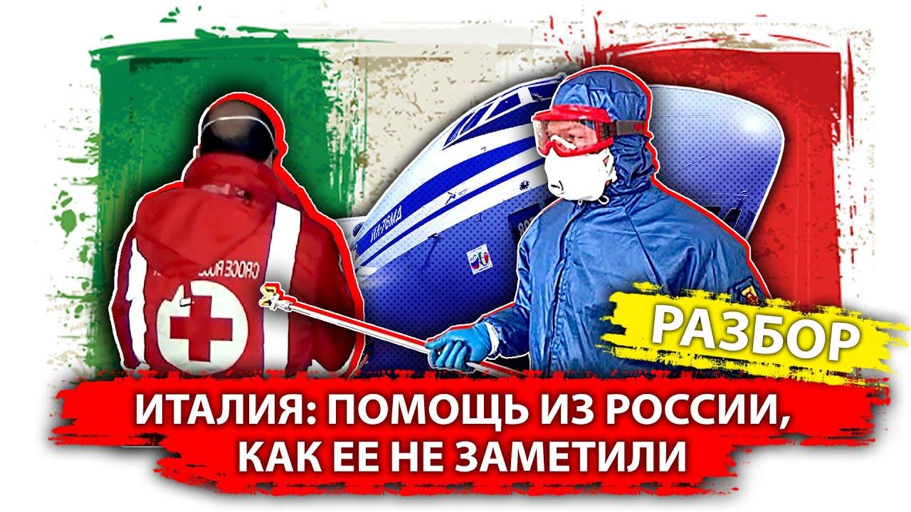 Италия: помощь из России: как ее не заметили