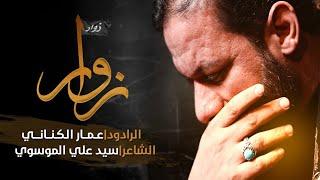 زوار | الملا عمار الكناني - العتبة الكاظمية المقدسة - بغداد