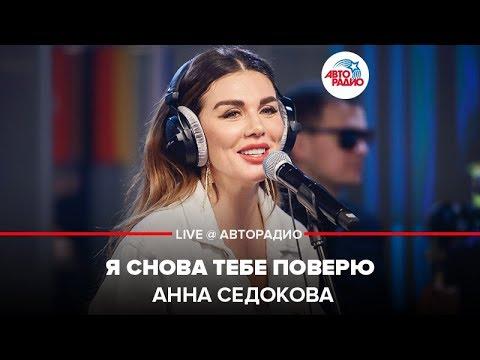 видео:  Анна Седокова - Я Снова Тебе Поверю (LIVE @ Авторадио)
