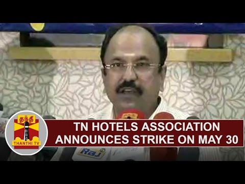 Tamil Nadu Hotels Association announces strike on May 30 | Thanthi TV